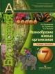 Биология 7 кл. Разнообразие живых организмов. Тетрадь-тренажер с online-поддержкой